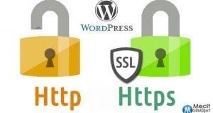 Wordpress Https Sorunu wordpress https sorunu
